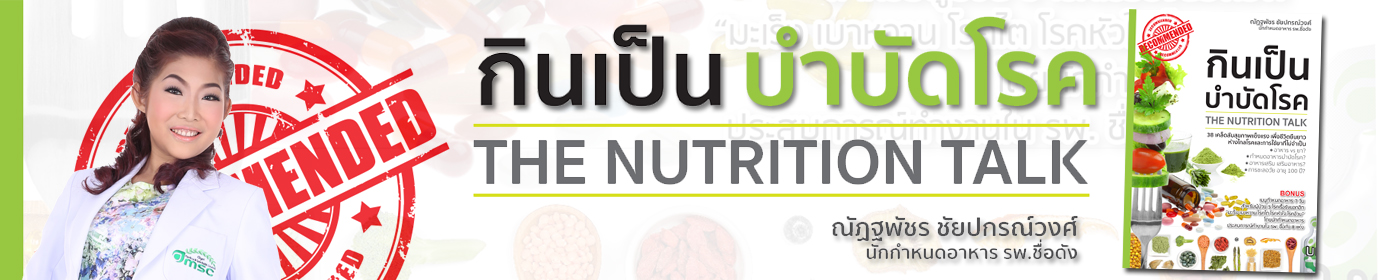 THE NUTRITION TALK