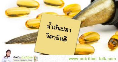 น้ำมันปลา ช่วยลดความเสี่ยงต่อการเกิดอาการหัวใจวาย , วิตามินดี ช่วยลดอัตราการเสียชีวิตจากโรคมะเร็ง