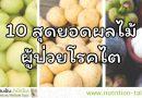 10 สุดยอดผลไม้ ผู้ป่วยโรคไต