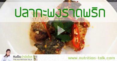 """อาหารโรคไต The Series """"EP10 ปลากะพงราดพริก สำหรับผู้ป่วยไต"""""""