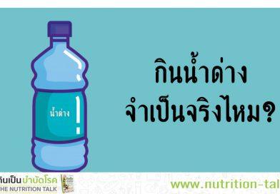 กินน้ำด่าง จำเป็นจริงไหม?