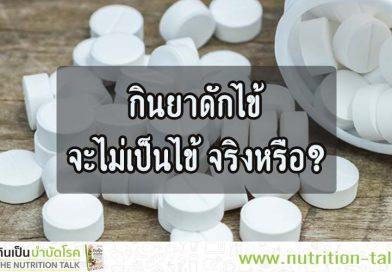 กินยา ดักไข้ จะไม่เป็นไข้ จริงหรือ?