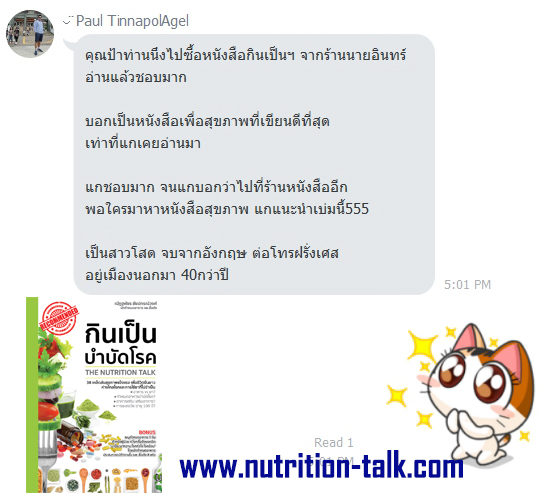 nutritiontalk-review