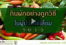 กินผักอย่างถูกวิธี ในผู้ป่วยไตเสื่อม ระยะ1-5