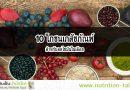 10 โภชนเภสัชภัณฑ์ ที่ใช้สำหรับลดระดับไขมันในเลือด