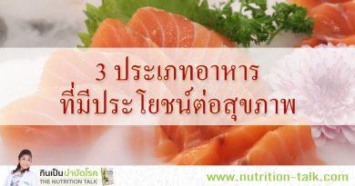 3 ประเภทอาหารที่มีประโยชน์ต่อสุขภาพ
