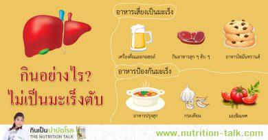 กินอย่างไร? ไม่เป็นมะเร็งตับ