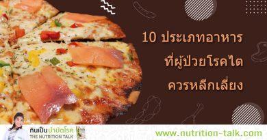 10 ประเภทอาหารที่คนเป็นโรคไตควรเลี่ยง