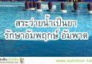 สระว่ายน้ำเป็นยา รักษาอัมพฤกษ์ อัมพาต
