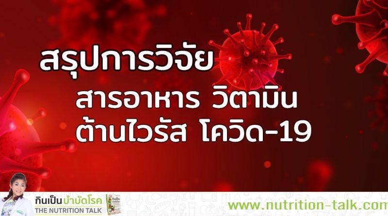 สรุปการวิจัยสารอาหาร วิตามิน ต้านไวรัส โควิด19
