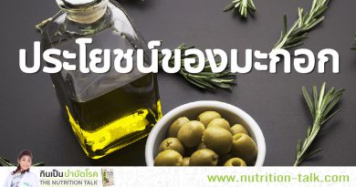 ประโยชน์ของมะกอกและน้ำมันมะกอก