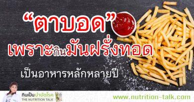 ตาบอด เพราะกินมันฝรั่งทอดเป็นอาหารหลัก